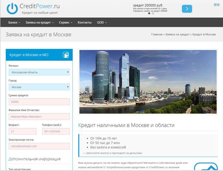 Нужен Кредит в Москве и МО загляните сюда: http://creditpower.ru/bid/creditcash/reg_moskva-77/