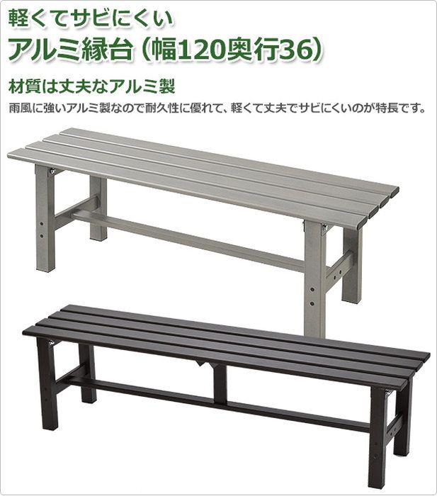 山善(YAMAZEN)ガーデンマスターアルミ縁台(幅120)ABT-120