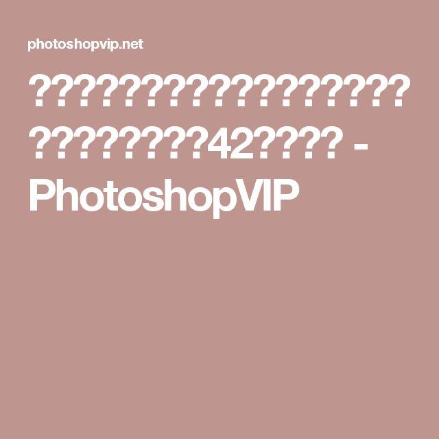 デザイナーが持っていたい、すごいフリーフォント素材42個まとめ - PhotoshopVIP