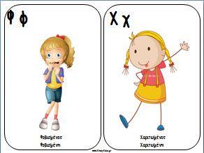 Κάρτες αλφαβήτα με συναισθήματα και χαρακτηριστικά για την τάξη