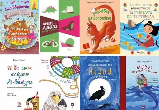 ★ #Νέες_εκδόσεις: 12 βιβλία για #παιδιά __________________ Επιμέλεια: Ελένη Γκίκα  #new #book #vivlio #paidi #diavazo #paidiko http://fractalart.gr/nees-ekdosis-12-vivlia-gia-paidia/