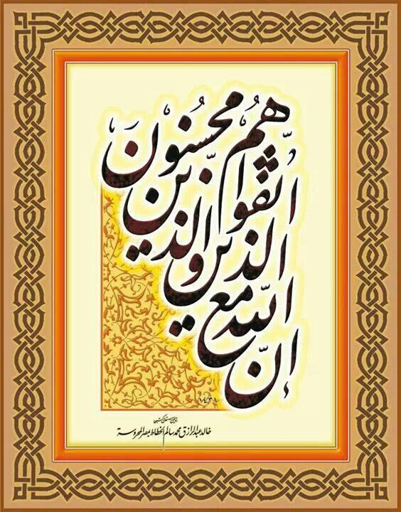 2385 Best Arabic Calligraphy Images On Pinterest
