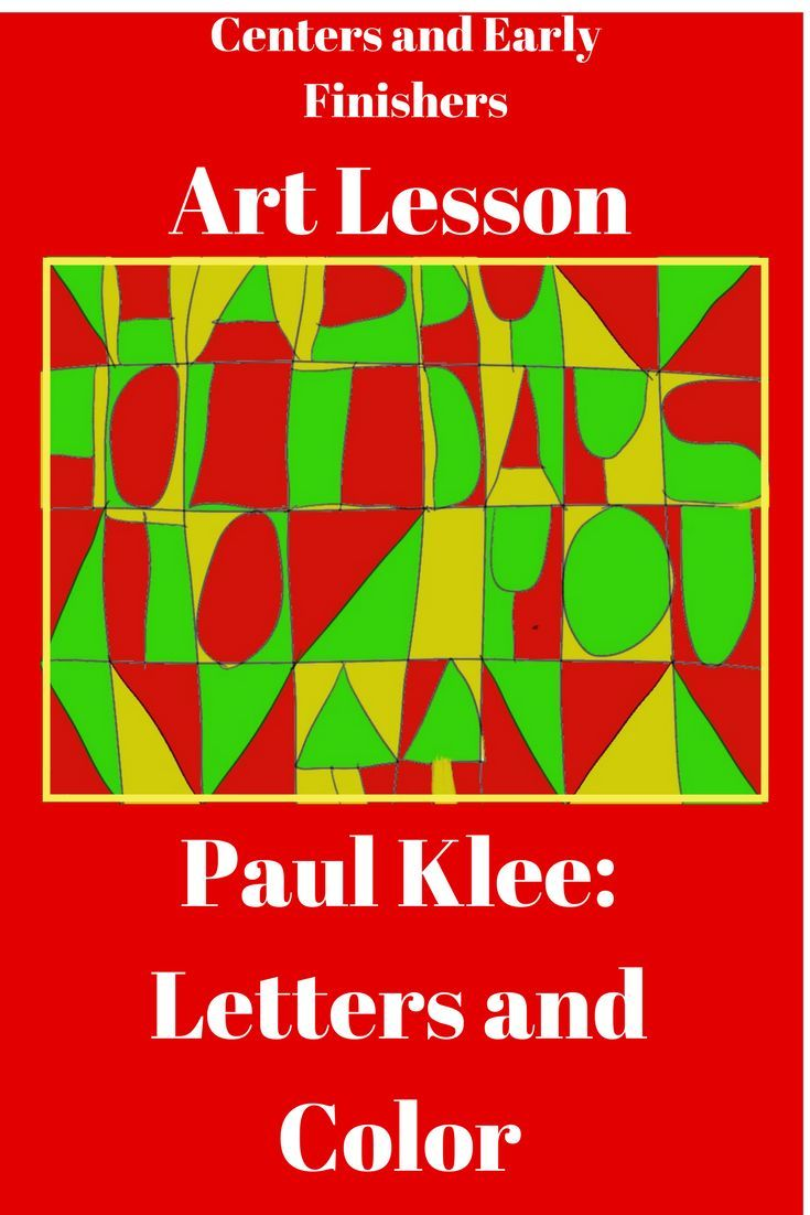 Art center or elementary art lesson featuring  the work of Paul Klee. #holidayartlesson