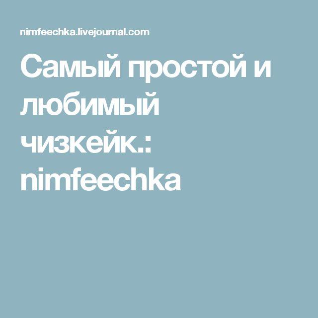 Самый простой и любимый чизкейк.: nimfeechka