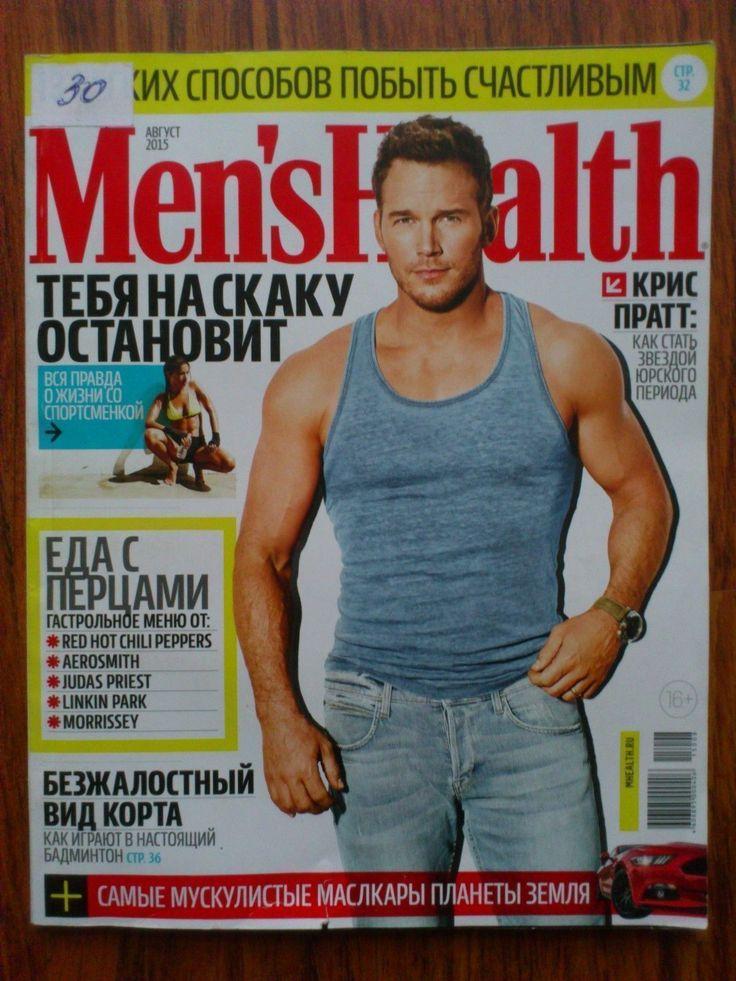 CHRIS PRATT cover mini magazine Men's Health 2015 | eBay
