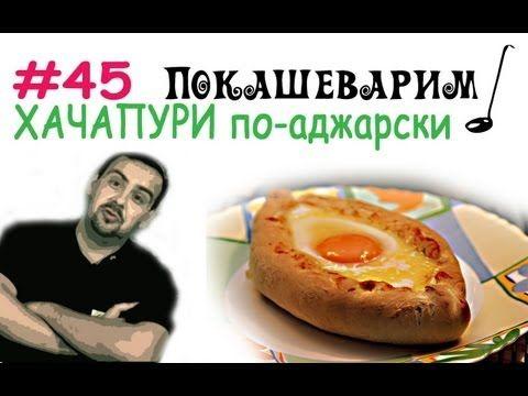 #45 ХАЧАПУРИ по-аджарски