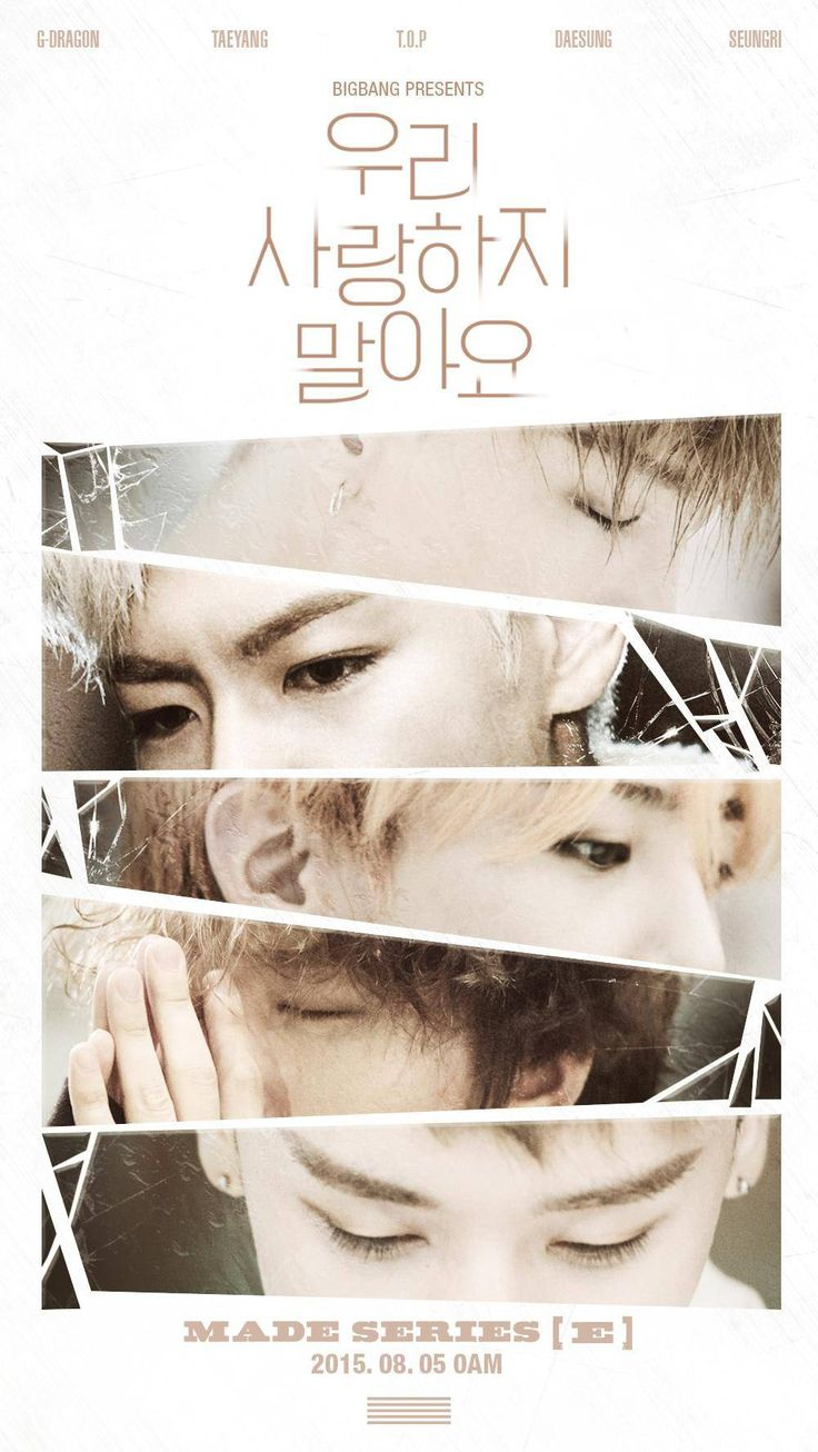 Let's Not Love // BIGBANG