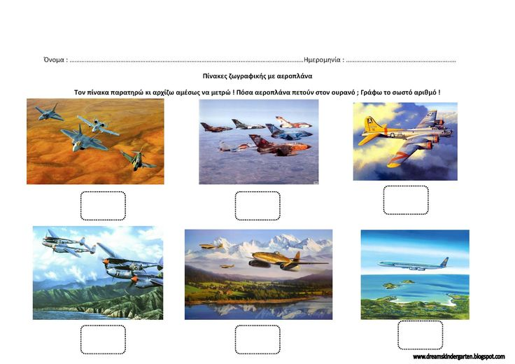 dreamskindergarten Το νηπιαγωγείο που ονειρεύομαι !: Φύλλα εργασίας και έργα τέχνης με θέμα τα αεροπλάνα