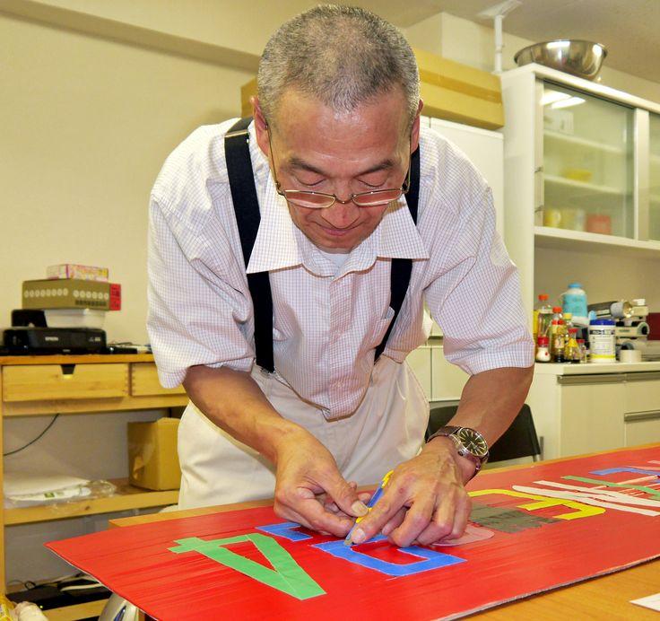 皆さんは、「修悦体」という書体をご存じだろうか? 佐藤修悦さんというガードマンの方が、ガムテープを使って作り出した書体である。佐藤さんは、2005~2007年頃にかけ …