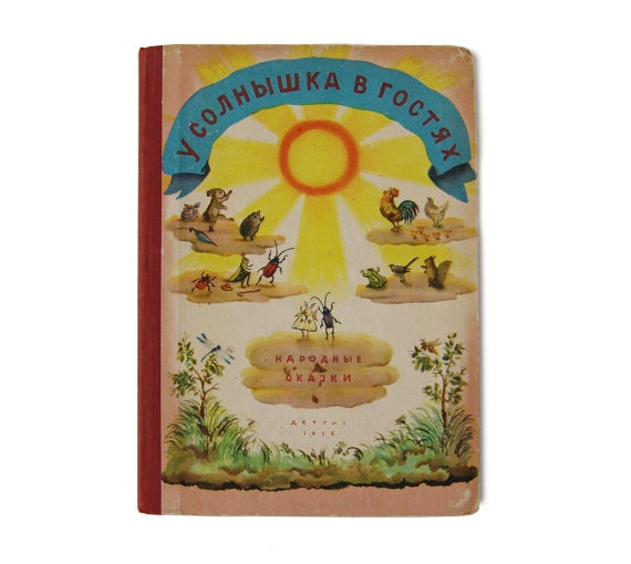 At sun Away  Folk Tales  Publisher Childrens Books by TimeUSSR, $18.00