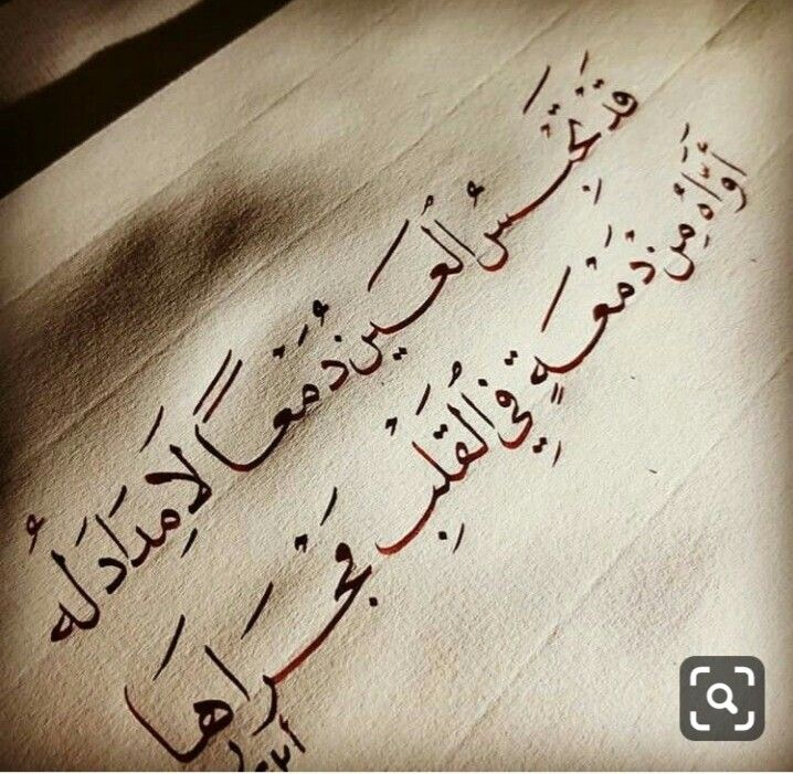 Pin By Mariam On طيب الكلام Quotes For Book Lovers Arabic Love Quotes Writing Quotes