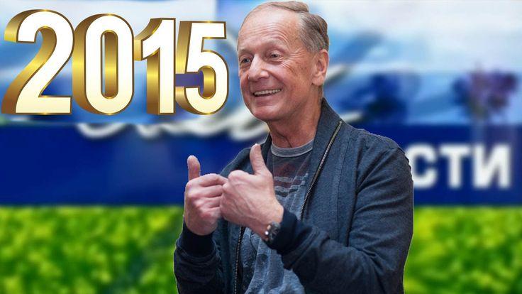 ЗАДОРНОВОСТИ 2015 БЕЗ ТВ-ЦЕНЗУРЫ!