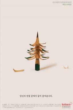 당신의 연필 끝에서 숲이 살아납니다. KOBACO 환경공익광고 공모전 이제석 광고연구소