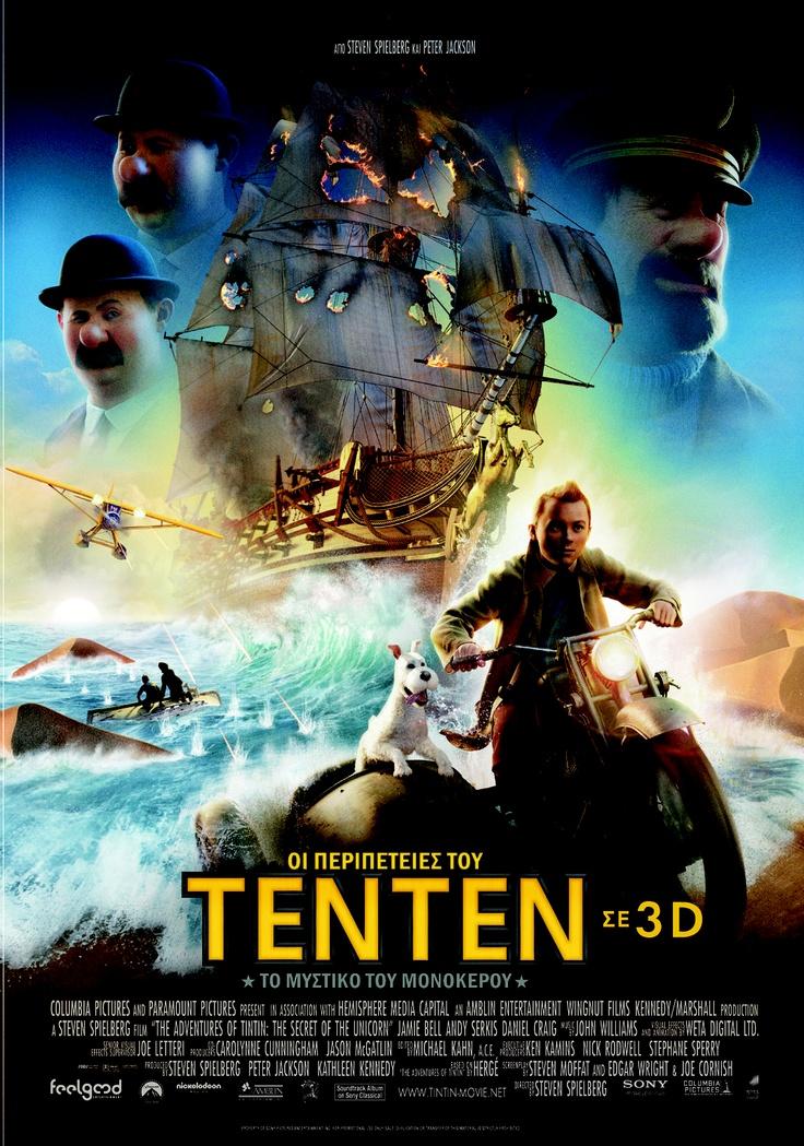 Οι περιπέτειες του Τεντέν: το μυστικό του Μονόκερου
