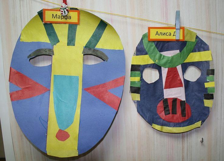 Африканские ритуальные маски. Аппликация.