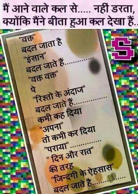Shayari Hindi Emotions T