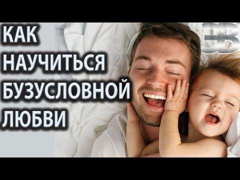 Обретение безусловной любви - YouTube