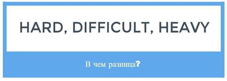 разница между hard difficult heavy
