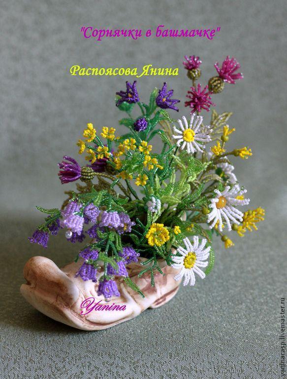 """Купить Полевые цветы """"Сорнячки в башмачке"""" из бисера - разноцветный, цветы из бисера, букет из бисера"""