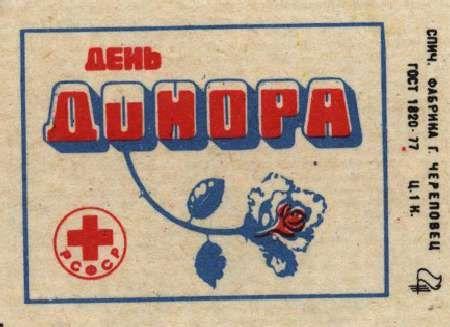 """Набор спичечных этикеток """"Красный крест РСФСР"""""""