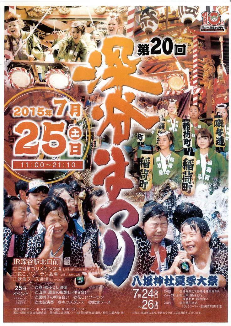 July 25th Fukaya 7月25日(土)開催!!第20回深谷まつり|深谷市観光協会
