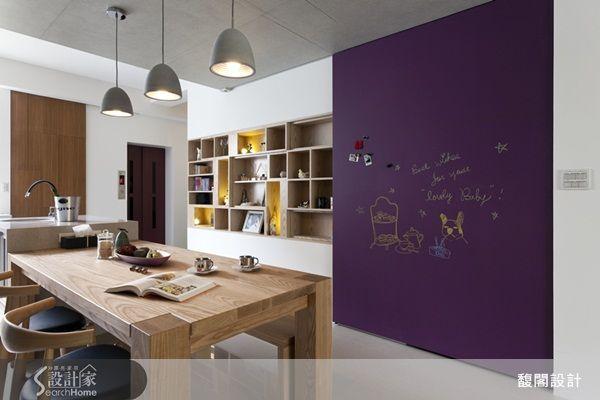 餐廳選用長型餐桌搭配吧檯,增加屋主使用上的便利性及多樣性,清水模天花板搭配水泥吊燈,與木質餐桌的不同質材碰撞出特殊的樣貌;牆邊巧思設計紫色黑板拉門擋住地下室上來的樓梯口,橫拉可作為展示櫃門片,還可讓孩子家人在黑板上塗鴉留言,豐富整體空間! 馥閣設計 http://www.searchome.net/photo.aspx?id=133974=new