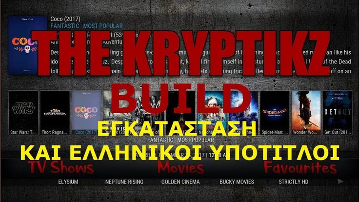 Kodi 17 - 17.6 Greek Tutorial -KryptikZ Build Και Ρύθμιση Ελληνικών Υποτ...