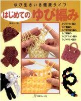 """Gallery.ru / ell - Альбом """"Finger Knitting ( вязание на пальцах) (яп)"""""""