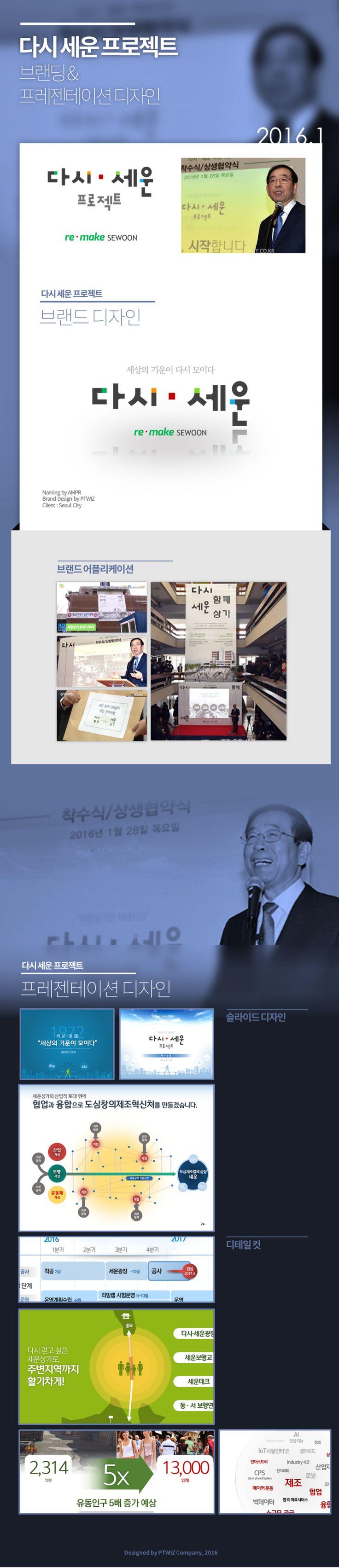 다시세운 브랜드 & 발표자료 디자인  Client : Seoul City Design by PTWIZ