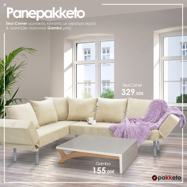 #panepakketo για να δημιουργήσεις το πιο minimal και elegant σαλόνι! 2Θέσιος καναπές - κρεβάτι Seul με εκρού ύφασμα και τραπεζάκι σαλονιού Gamba σε μπεζ, τώρα δικά σου σε super τιμή! Απόκτησέ τα και τα δύο εδώ www.pakketo.com