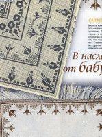 Gallery.ru / Фото #24 - ORNAMENT 2 - aaadelayda