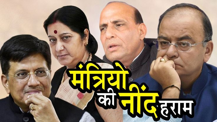 मंत्रियो की नींद हराम Are Ministers really facing sleepless nights after Narendra Modi's decision of banning Rs.500 & Rs.1000?    Let's get to the truth behind it.  #IndiaMatters #NarendraModi #AshokWankhede #Namo #RajnathSingh #SushmaSwaraj #ArunJaitley #SureshPrabhu #PiyushGoyal #Parliament #blackmoneydebate #KhabarkePicheKiKhabar #PrimeMinister #Speech #Sleepless #Rs500 #Rs1000 #Ban #UttarPradesh #Rally #SurgicalStrike #India #Rich #Poor #Election2014 #Loksabha #Commission #Banks