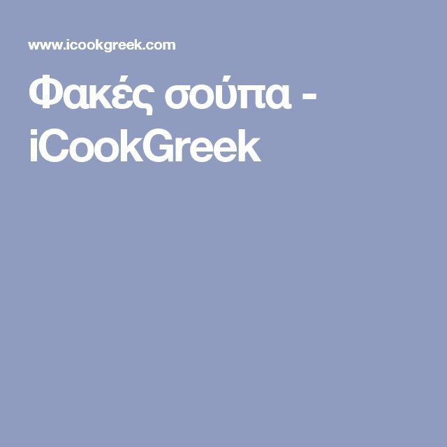 Φακές σούπα - iCookGreek