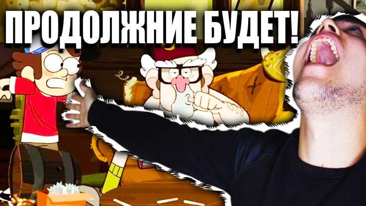Алекс Хирш ОБЪЯВИЛ О ПРОДОЛЖЕНИИ ГРАВИТИ ФОЛЗ | Gravity Falls 3 сезон