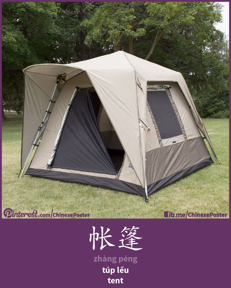 ?? - zhàng péng - túp l?u - tent & 7 best Chinese Words - Travel images on Pinterest | Chinese words ...