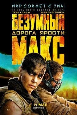 Безумный Макс: Дорога ярости (2015) смотреть онлайн