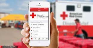 Νηπιαγωγείο Αρμένων Ρεθύμνου: Πρώτες Βοήθειες στο κινητό ........................