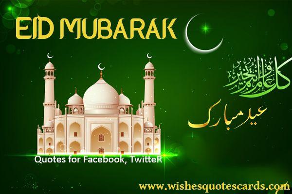 Eid 2017 | Eid Images | Eid HD Images | Happy Eid 3D Wallpapers | Eid Mubarak Wishes| Eid Messages |  Happy Eid Quotes |  Happy Eid Photos | Eid 2017 Pics | Eid Mubarak SMS | Eid Greetings - Eid Quotes, Greetings For Friends, Wishes For Family | Eid Messages For Parents | Happy Eid 2017 HD Images, 3D Wallpapers | Eid Pics| Eid Photos | Eid Gift Ideas