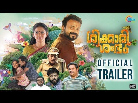 Shikkari Shambhu  Official Trailer |  Kunchacko Boban