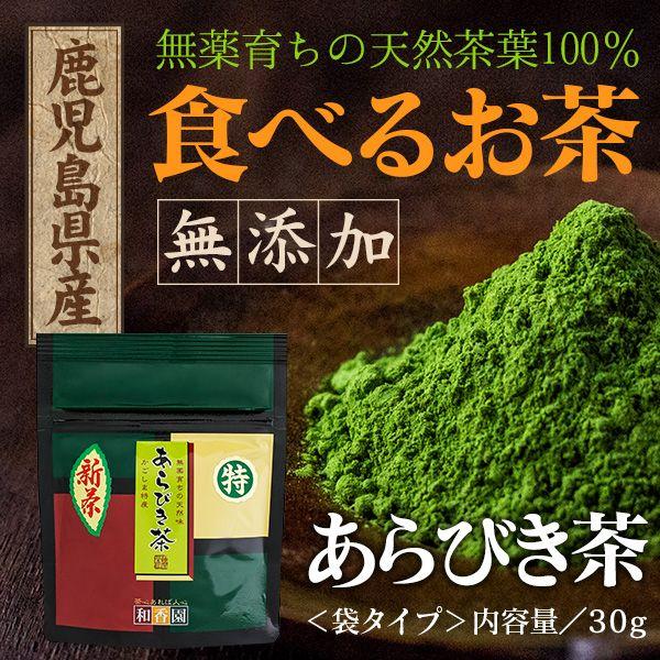 【楽天市場】【新茶】あらびき茶 60g入り缶タイプ ( 鹿児島県産/緑茶/粉末/パウダー/日本茶 ):満天屋 - MANTENYA
