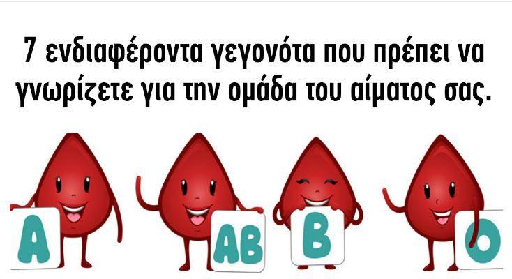 7 ενδιαφέροντα γεγονότα που πρέπει να γνωρίζετε για την ομάδα του αίματος σας