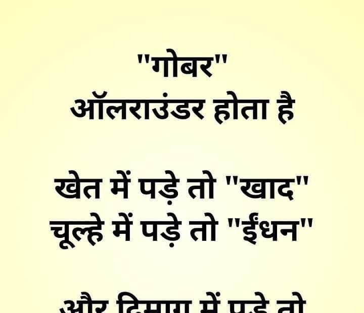 80 Hindi Funny Jokes Santa Banta Chutkule Download Funny Jokes In Hindi Insightful Quotes Jokes In Hindi