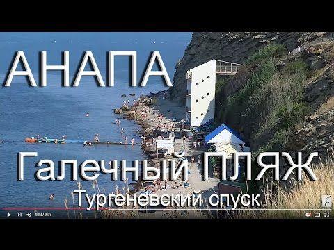Анапа, ГАЛЕЧНЫЙ пляж: Тургеневский спуск, пляж 40 лет Победы, Малая бухт...
