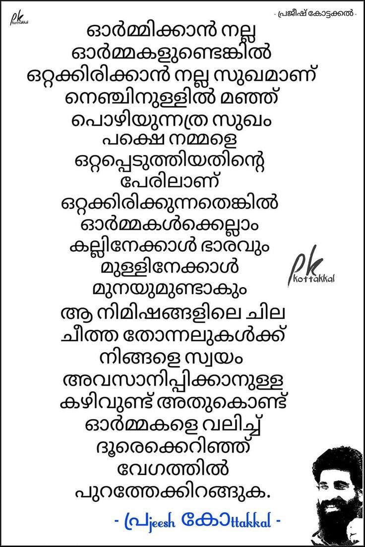 Pin by jestin antony on Malayalam quotes in 2020