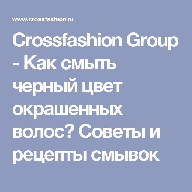 Crossfashion Group - Как смыть черный цвет окрашенных волос? Советы и рецепты смывок
