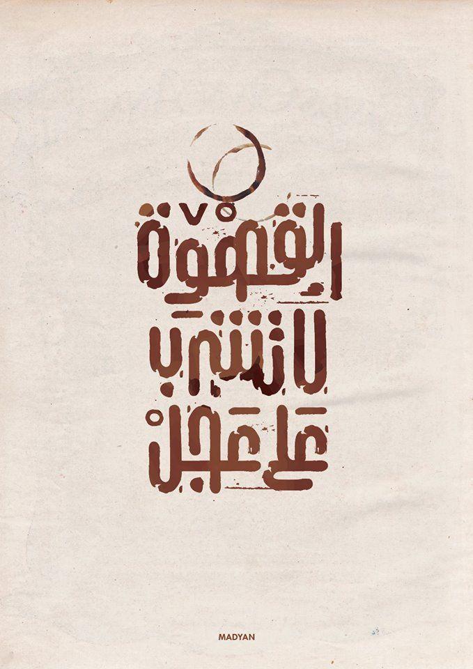 Arabic Quotes Typography