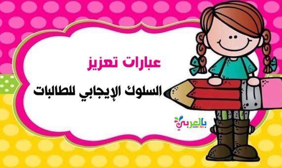 عبارات عن تعزيز السلوك الايجابي للطالبات بالصور Bee Activities Arabic Kids Cartoon Clip Art