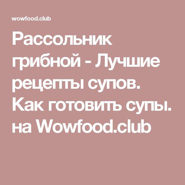 Рассольник грибной - Лучшие рецепты супов. Как готовить супы.  на Wowfood.club