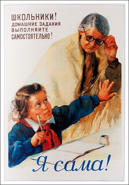 """Я сама"" - "" I'll do it"" - vintage Russian public campaign for school kids to do their work on their own."