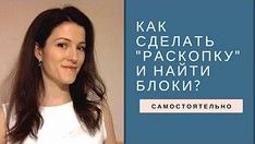тета хилинг раскопки: 18 тыс. видео найдено в Яндекс.Видео
